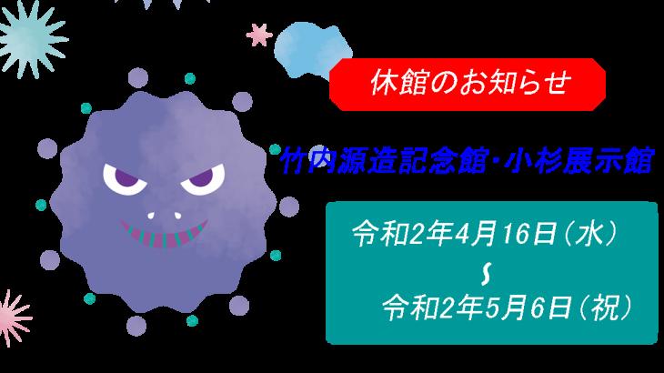竹内源造記念館・小杉展示館の休館のお知らせ